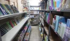 وزيرا التربية والاقتصاد طلبا من مكتبات المدارس الخاصة التقيّد بقانون حماية المستهلك