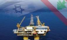 مصادر أميركية للراي: لبنان افتعل مشكلة بطرحه البلوكات لمناقصة دولية