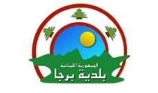 بلدية برجا نفت نقل مصابين بكورونا إلى مركز الحجر الصحي في الدبية