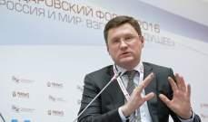 نوفاك: لم نحدد موقفا من اتفاق أوبك+ خلال اجتماع فيينا المقبل