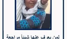 قوى الأمن تعمم صورة مواطنة قاصر غادرت منزل ذويها بعرسال