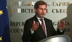 مسؤول أوروبي: تركيا تبتعد عن الانضمام إلى الاتحاد الأوروبي