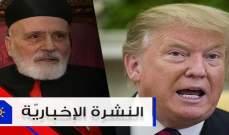 موجز الأخبار: صحة البطريرك صفير مستقرة وترامب يفرض عقوبات جديدة على ايران