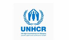 مفوضية الأمم المتحدة للاجئين: لا يتم تقديم مساعدات نقدية بالدولار للمفوضية أو للمنظمات الشريكة