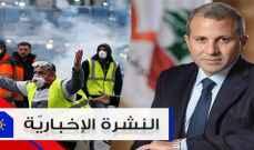 موجز الأخبار: باسيل طلب تقديم شكوى ضد اسرائيل وفرنسا تستعدّ لإحتجاجات السبت