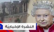 """موجز الأخبار: نوّاب بيروت """"مكملين للآخر"""" والكباب العربي يطيح 5 حراس للملكة البريطانية"""