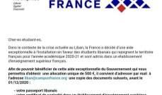 فرنسا تقر منحة نقدية بقيمة 500 يورو لكل طالب لبناني تسجل بالعام الدراسي 2020-2021