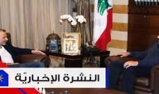 موجز الأخبار: تضارب في المعلومات حول مصير اشتباك الحريري باسيل والبدء بالتحقيق في فساد النافعة