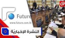 """موجز الاخبار: مجلس الوزراء يبدأ بمناقشة مشروع موازنة 2020 وتعليق العمل في """"تلفزيون المستقبل"""""""