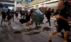 إطلاق الغاز المسيل للدموع وفتح خراطيم المياه على المحتجين في هونغ كونغ