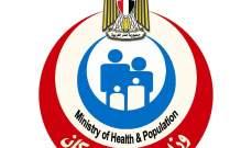 وزارة الصحة المصرية: تسجيل 39 وفاة و778 إصابة جديدة بفيروس