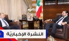 موجز الأخبار: لقاء بين الحريري وباسيل وقطر تشتري سندات  حكومية- لبنانية بنصف مليار دولار