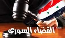 """القضاء السوري: عزل قضاة """"ارتكبوا أخطاء جسيمة"""""""