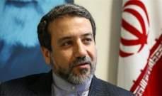 الخارجية الإيرانية: مستعدون لعقد مفاوضات مع السعودية حول خطة لأمن الخليج