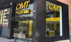 OMT: بإمكان المواطنين الاطّلاع على الصحيفة العقارية لدى جميع وكلاء الشركة