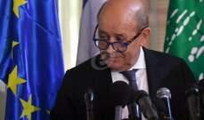 مصادر عين التينة للـLBCI :لودريان أكد أن المبادرة الفرنسية لا تزال قائمة