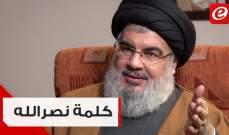"""الكلمة الكاملة للسيد حسن نصرالله خلال إحياء حزب الله """"يوم الشهيد"""""""