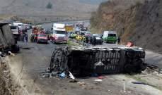 21 قتيلاً على الأقلّ و30 جريحا في حادث سير بالمكسيك