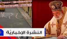 موجز الأخبار: الملف الإقتصادي الحاضر الأبرز في عظة قدّاس الفصح ولبنان يدخل غينيس
