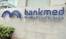 """تسوية النزاع القضائي بين """"بنك ميد"""" وشركة """"IMMS"""""""