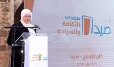 الحريري أطلقت منتدى الثقافة والسياحة في صيدا: سنكمل ما بدأناه من ضمن خطة عمل