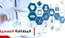 في اليوم العالمي للتغطية الصحية الشاملة ... ما هو مصير البطاقة الصحية اللبنانية؟