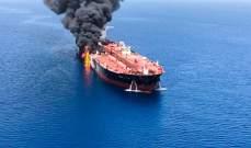رويترز: رئيس الشركة المشغلة لناقلة النفط اليابانية يستبعد تعرض الناقلة لهجوم بطوربيد