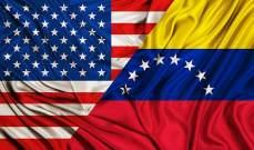 خارجية فنزويلا: نندد بقرارات ترامب التعسفية التي تعكس إرهابا اقتصاديا بحق شعبنا