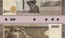 مصرف سوريا المركزي يطرحفئة 5000 ليرة سورية