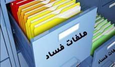 مصدر قضائي للشرق الأوسط: لا طمس لأي من ملفات الفساد التي يثيرها ناشطون