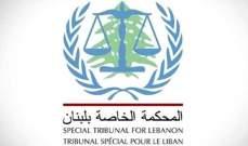 مرجع قانوني للشرق الأوسط: زيارات وفود المحكمة الدولية إلى لبنان تهدف لنشر ثقافة المحكمة