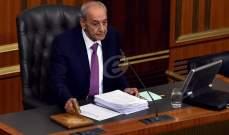 النشرة: بري رفع جلسة مجلس النواب وأعلن عقد جلسة رقابية بالنصف الثاني من آذار