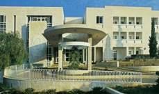 مستشفى سيدة المعونات الجامعيّ فتحت أبوابها لطلاب المدارس