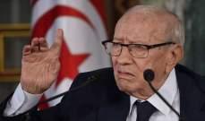 الرئاسة التونسية: السبسي غادر المستشفى بعد تلقيه العلاج اللازم وتعافيه