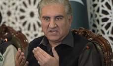 وزير خارجية باكستان: الصين منحت نصف مليون جرعة من لقاح كورونا للبلاد