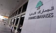 مديرية الجمارك طرابلس ضبطت البسة مهربة داخل فان وتوقيف السائق