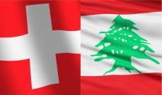 أمانة شؤون الاقتصاد السويسرية: فقدان 31 قطعة سلاح سلمت للحرس الجمهوري اللبناني