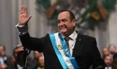 أليخاندرو جياماتي أدى اليمين الدستورية رئيسا جديدا لغواتيمالا