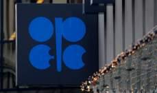 """الطاقة السعودية: """"أوبك +"""" ستستكمل جميع التعويضات عن الإنتاج الزائد من النفط قبل نهاية العام"""