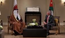 أمير قطر بحث مع ملك الأردن بمجمل القضايا الإقليمية ووجّه بتوفير 10 آلاف فرصة عمل للأردنيين