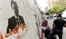"""تجمع أمام مصرف لبنان للإنطلاق بمسيرة بعنوان """"لا لصندوق النقد الدولي"""""""