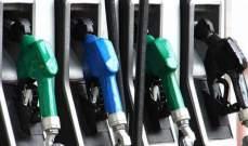 انخفاض سعر صفيحتَي البنزين 95 و98 أوكتان والغاز 200 ليرة والديزل 100 ليرة