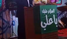 حميّد: نرفض التعطيل وطاولة الحوار لم تكن يوما بديلا للمؤسسات الدستورية