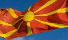 رويترز: ألاف المقدونيين يحتجون على تغيير اسم بلدهم