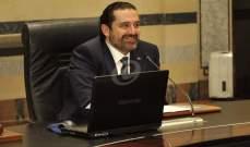 الحريري: الحكومة مصممة على تنفيذ قانون سلسلة الرتب