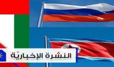 موجز الأخبار: الامارات تدرس رفع حظر السفر للبنان وقمّة تاريخية بين روسيا وكوريا الشماليّة