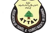 نقابة مكاتب السفر: ندين التعرض والتهجم على مكتب الميدل ايست في صيدا