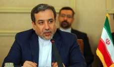عراقجي: إيران تعارض إرسال اليابان قواتها إلى الشرق الأوسط لحماية سفنها