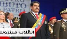 أمام انقسام العالم بين مؤيّد ومعارض ... مادورو يتمسك بالسلطة