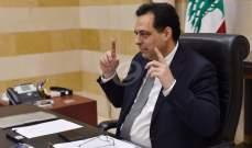 خلية الأزمة: منع المواطنين اللبنانيين وسائر المقيمين في لبنان من السفر إلى المناطق التي سجلت إصابات بكورونا